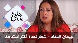 جيهان العقاد - شعار لحياة أكثر استدامة