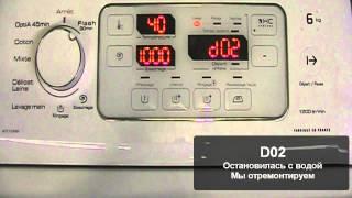 Ошибки стиральной машины Brandt WTC 1299 SF(, 2013-10-10T12:36:26.000Z)