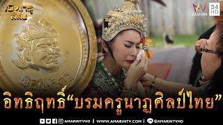 เปิดกรุลี้ลับ-อิทธิฤทธิ์-quot-บรมครูนาฎศิลป์ไทย-quot
