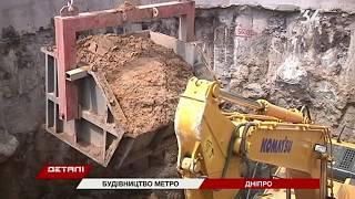 Как идет строительство новой станции метро в центре Днепра