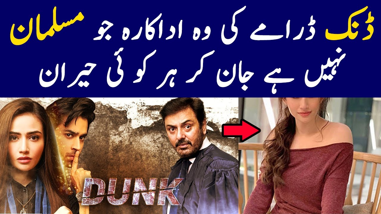 Who is Non-Muslim Actress in Dunk Drama? Dunk Drama Episode 5 - Dunk Drama New Episode - ARY Digital