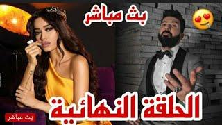 الحلقة الاخيره من برنامج عراق ايدول مع سيف نبيل ورحمه رياض وحاتم العراقي النهايئ