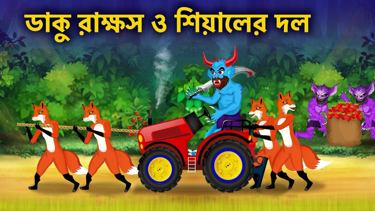 Download ডাকু রাক্ষস   শিয়ালের দল   ডাকুর স্ট্রবেরী চাষ   Daku Rakkhosh   Fox Cartoon