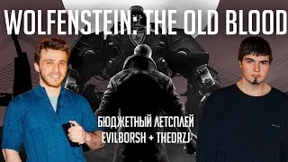 видео Игра Wolfenstein: The Old Blood