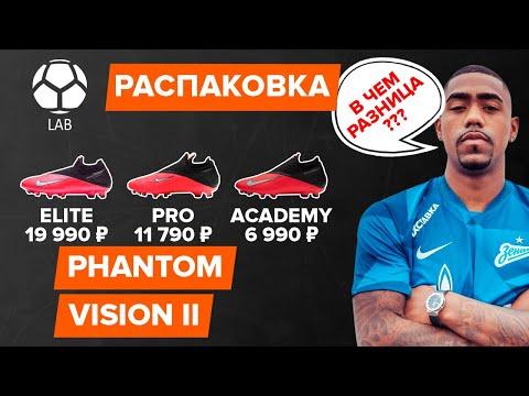 Распаковка Nike Phantom Vision 2 | Сравнил дорогую модель с дешевыми. Есть разница?