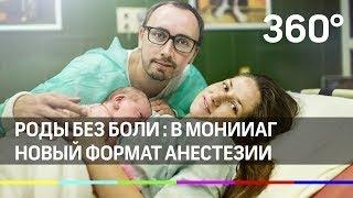 Роды без боли : в МОНИИАГ применяют новый формат анестезии