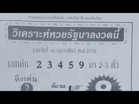 เลขเด็ดงวดนี้ วิเคราะห์หวยรัฐบาล 16/02/58