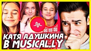 СМОТРЮ КАТЮ АДУШКИНУ В MUSICAL.LY 💕 (Лучшие клипы блогеров в Musical.ly)