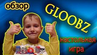 GLOOBZ - настольная игра для всей семьи. Обзор от Арсения Иванова.(, 2015-11-03T07:34:38.000Z)