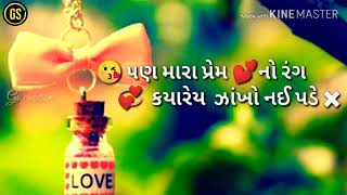Gujarati Best love line's Whatsapp status video 2019 | New Gujarati whatsapp status video 2019