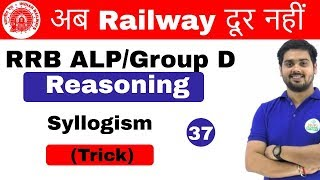 6:00 PM RRB ALP/Group D I Reasoning by Hitesh Sir| Syllogism (Trick) |अब Railway दूर नहीं IDay#37