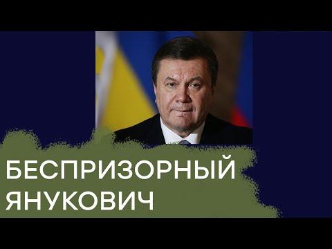 Как выгоняют Януковича