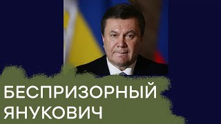 Как выгоняют Януковича из России - Гражданская оборона