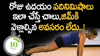10 minute full body workout at home without equipment | quick weight loss using plank | fitness tips