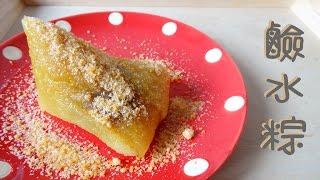 How To Make Red Bean Rice Dumplings  鹼水粽