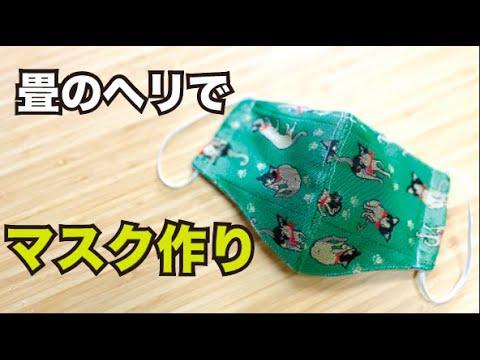 【超簡単Part34】畳のヘリでマスク作り!!