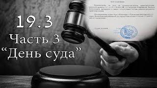 Оправдательное решение по ст. 19.3 КоАП РФ. Запрет видеосъемки