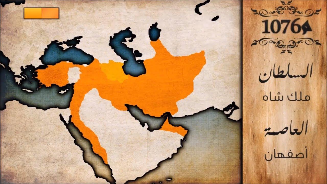الدولة العثمانية Photo: خريطة متحركة لنهوض و سقوط الدولة السلجوقية (1037-1194