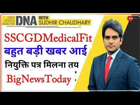 SSC GD Medical Fit 2018 | अभी भी एक बड़ी खबर आई जल्दी मिलेगा सभी को नियुक्ति पत्र
