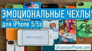 Обзор чехлов Uncommon для iPhone 5/5s   UiP