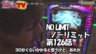 《トム》NO LIMIT -ノーリミット- 第126話(2/4)[ジャンバリ.TV][パチスロ][スロット]