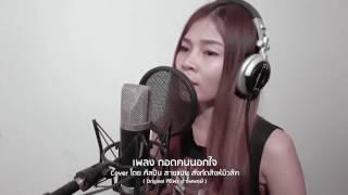Cover เพลง กอดคนนอกใจ - สายแนน Sing Music