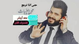 محمود الغياث - حتى اذا نرجع 2020 ( فيديو كليب حصريا)