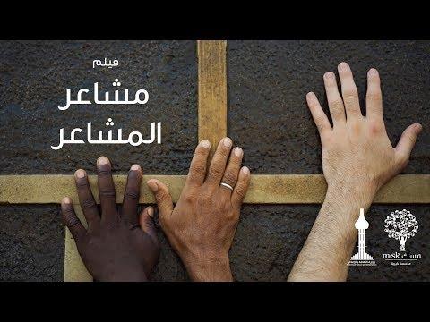 فيلم مشاعر المشاعر | The Feelings of Hajj
