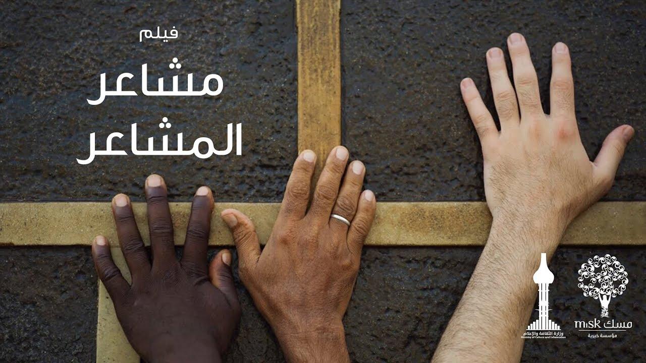 فيلم مشاعر المشاعر   The Feelings of Hajj - YouTube