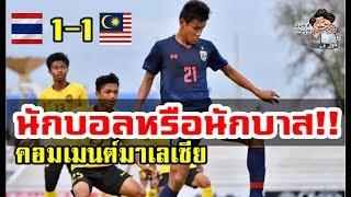 ความคิดเห็นชาวมาเลเซียหลังเสมอไทย 1-1 ในศึก AFF U15