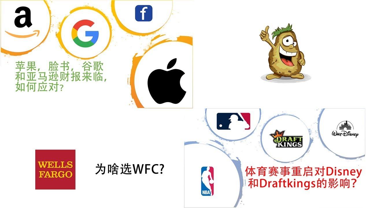 美股亚马逊,苹果,脸书,谷歌财报看点和操作策略。体育赛事NBA和MLB重启对迪士尼disney和Draftkings股价的影响。土豆为啥看好富国银行