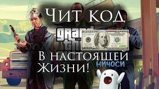Приколы , Чит коды GTA в реальной жизни!