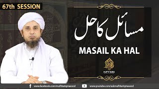 Masail Ka Hal   67th Session   Solve Your Problems   Ask Mufti Tariq Masood