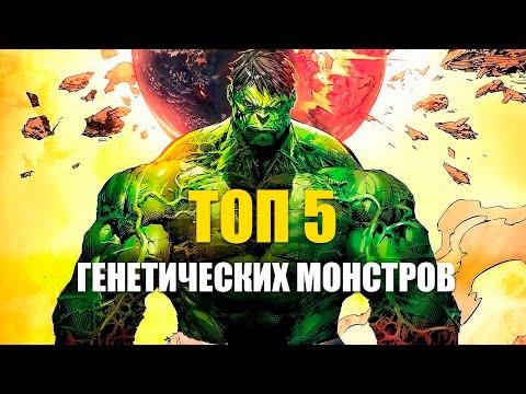 ТОП 5 ГЕНЕТИЧЕСКИХ МОНСТРОВ
