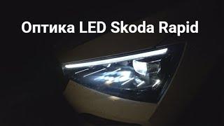 Светодиодная оптика Skoda Rapid 2020