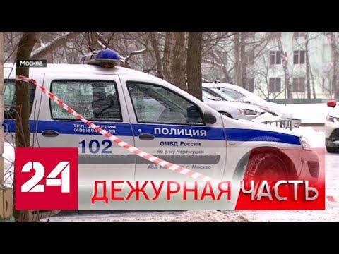 """Вести. """"Дежурная часть"""" от 28 января 2020 года (17:30) - Россия 24"""