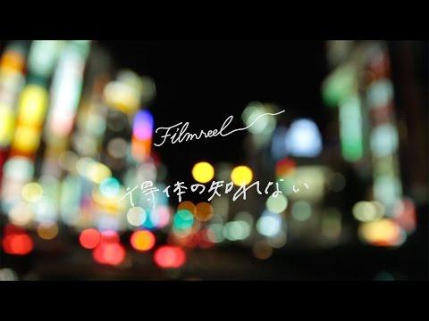 FILMREEL『得体の知れない』Music video
