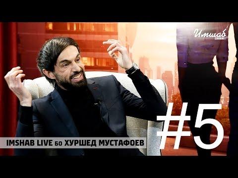 Imshab LIVE бо Хуршед Мустафоев #5
