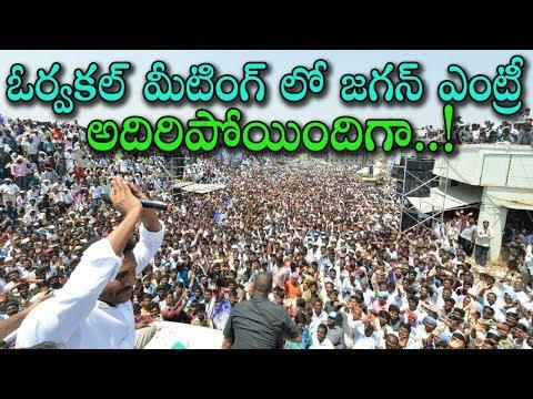 YS Jagan  Grand Entry At  Orvakal Election Campaigning Meeting | Mana Aksharam