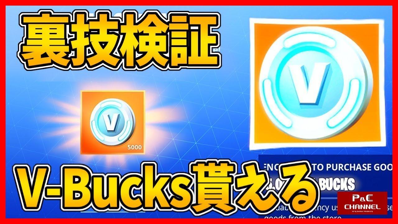 フォート ナイト ブイ バックス ビック 【フォートナイト】無料でVbucksをゲットする方法【Fortnite】