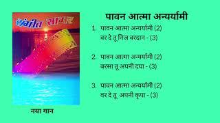 पावन आत्मा अंतर्यामी Pawan Aatma Antaryami