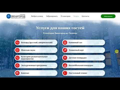 Санаторий Звенигород им. Сеченова