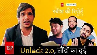 TSP's Rabish ki report Unlock 2.0 | लौंडों का दर्द