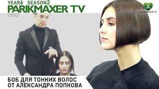 Стрижка боб для тонких волос. Александр Попков. Парикмахер тв
