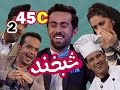 Download Shabkhand With Gudar Zazai S.2 - Ep.45 - Part3              شبخند با گودر زازی MP3 song and Music Video