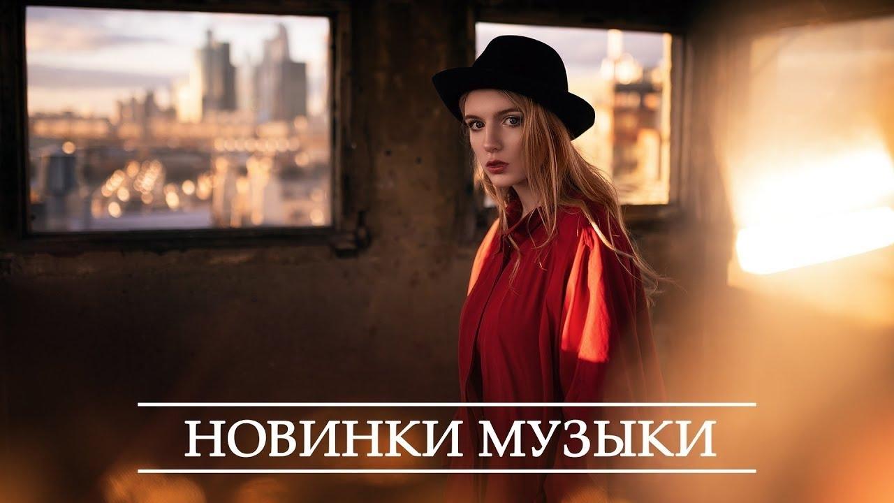 Новая Русская Музыка , АВГУСТА 2020 , Хиты 2020 , Лучшие Песни 2020 , Танцевальная Музыка 2020