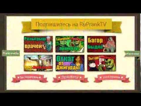 Розыгрыш Алло Пицца   Евгений Вольнов