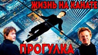 ОБЗОР ФИЛЬМА ПРОГУЛКА (THE WALK)