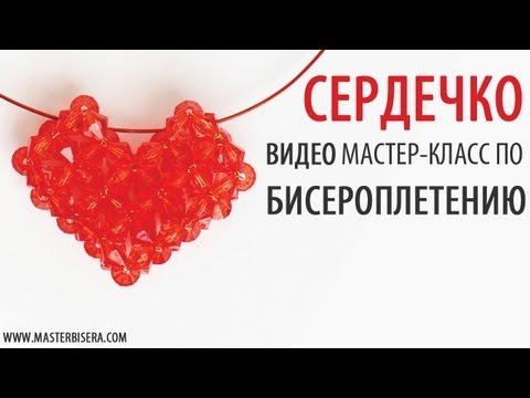 Сердечко к дню Святого Валентина. Бисероплетение/DIY: Heart for Valentine's Day