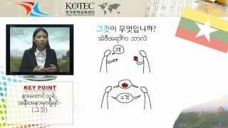 [Korean] Korean for Myanmarese 1